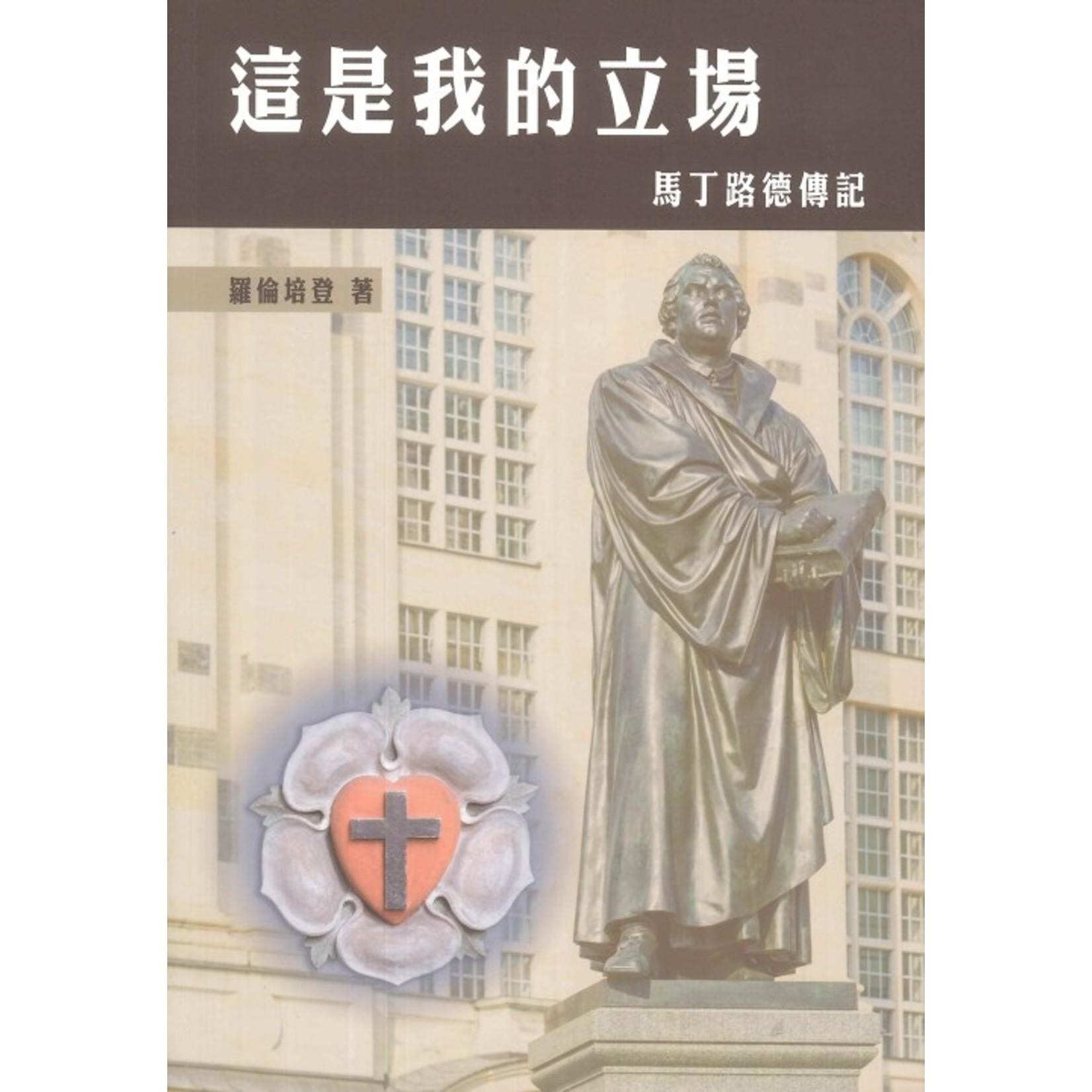 道聲(香港) Taosheng Hong Kong 這是我的立場:馬丁路德傳記(修訂版) Here I Stand - A Life Of Martin Luther