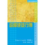 天道書樓 Tien Dao Publishing House 詮釋使徒行傳