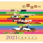 天道福音中心 TDCMA LA 2021天道經文月曆:心靈關懷版(天道套印)