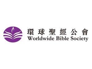 環球聖經公會 The Worldwide Bible Society
