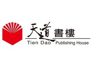 天道書樓 Tien Dao Publishing House