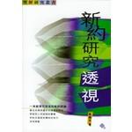 基道 Logos Book House 新約研究透視