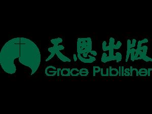 天恩 Grace Publishing House