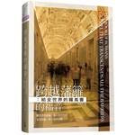 校園書房 Campus Books 跨越藩籬的福音:給全世界的羅馬書