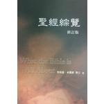 中國主日學協會 China Sunday School Association 聖經綜覽(修訂版)