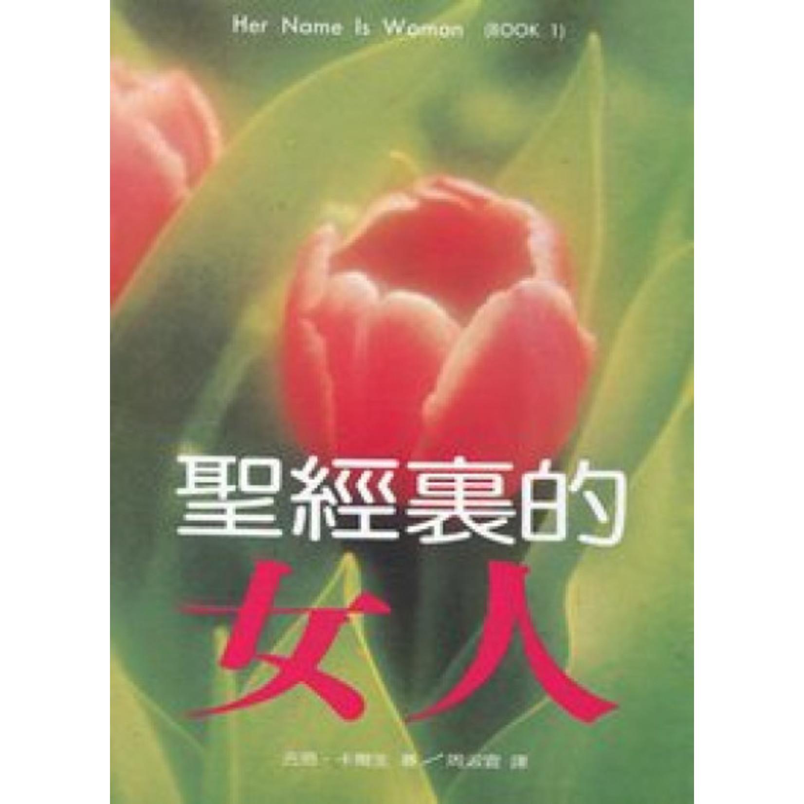 中國主日學協會 China Sunday School Association 聖經裡的女人 Her Name Is Woman