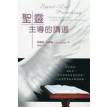 中國主日學協會 China Sunday School Association 聖靈主導的講道