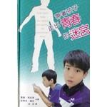 中國主日學協會 China Sunday School Association 帶著孩子走出青春的迷宮