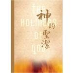 中國主日學協會 China Sunday School Association 神的聖潔