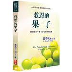 中國主日學協會 China Sunday School Association 救恩的果子:彼得前書一章13-25節的信息