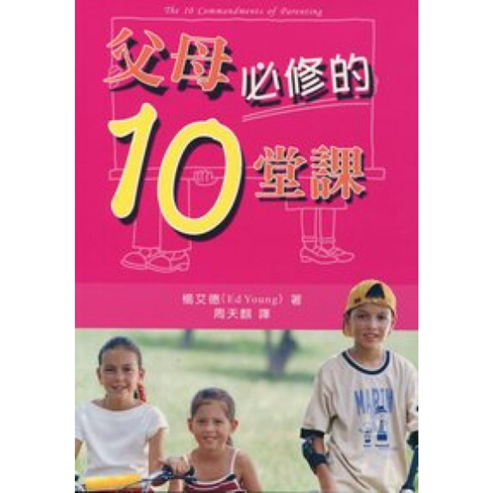 中國主日學協會 China Sunday School Association 父母必修的10堂課 The 10 Commandments of Parenting