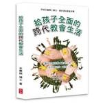 中國主日學協會 China Sunday School Association 給孩子全面的跨代教會生活