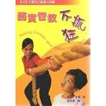 中國主日學協會 China Sunday School Association 務實管教不抓狂