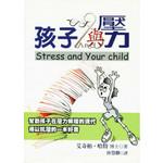 中國主日學協會 China Sunday School Association 孩子與壓力:幫助孩子抗壓