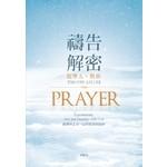 希望之聲 Voice of Hope 禱告解密:經歷與上帝一起的敬畏和親密