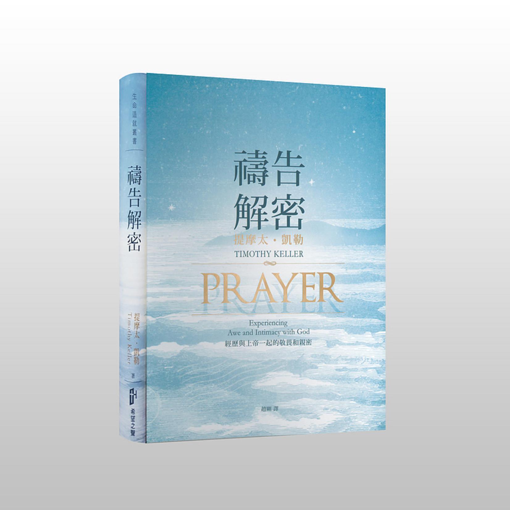 希望之聲 Voice of Hope 禱告解密:經歷與上帝一起的敬畏和親密 Prayer: Experiencing Awe and Intimacy with God