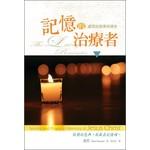 校園書房 Campus Books 記憶的治療者:盧雲談服事與禱告