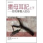 校園書房 Campus Books 聖經信息系列:撒母耳記上下--耶和華看人的心