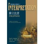 台灣教會公報社 (TW) 解經講道注釋叢書37:腓立比書