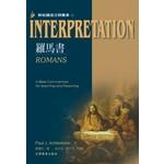 台灣教會公報社 (TW) 解經講道注釋叢書32:羅馬書