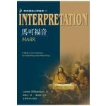 台灣教會公報社 (TW) 解經講道注釋叢書28:馬可福音