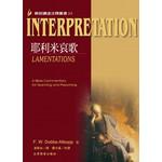 台灣教會公報社 (TW) 解經講道注釋叢書22:耶利米哀歌