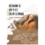 台灣教會公報社 (TW) 從加爾文到今日改革宗傳統:多元開展,與時俱進的信仰旅程