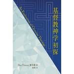 天道書樓 Tien Dao Publishing House 基督教神學初探(簡體)