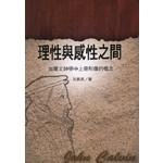 台灣教會公報社 (TW) 理性與感性之間:加爾文神學中上帝形像的概念