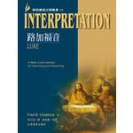 台灣教會公報社 (TW) 解經講道注釋叢書29:路加福音