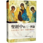 校園書房 Campus Books 聖經中的三一神論:生活在聖父、聖子、聖靈的團契中