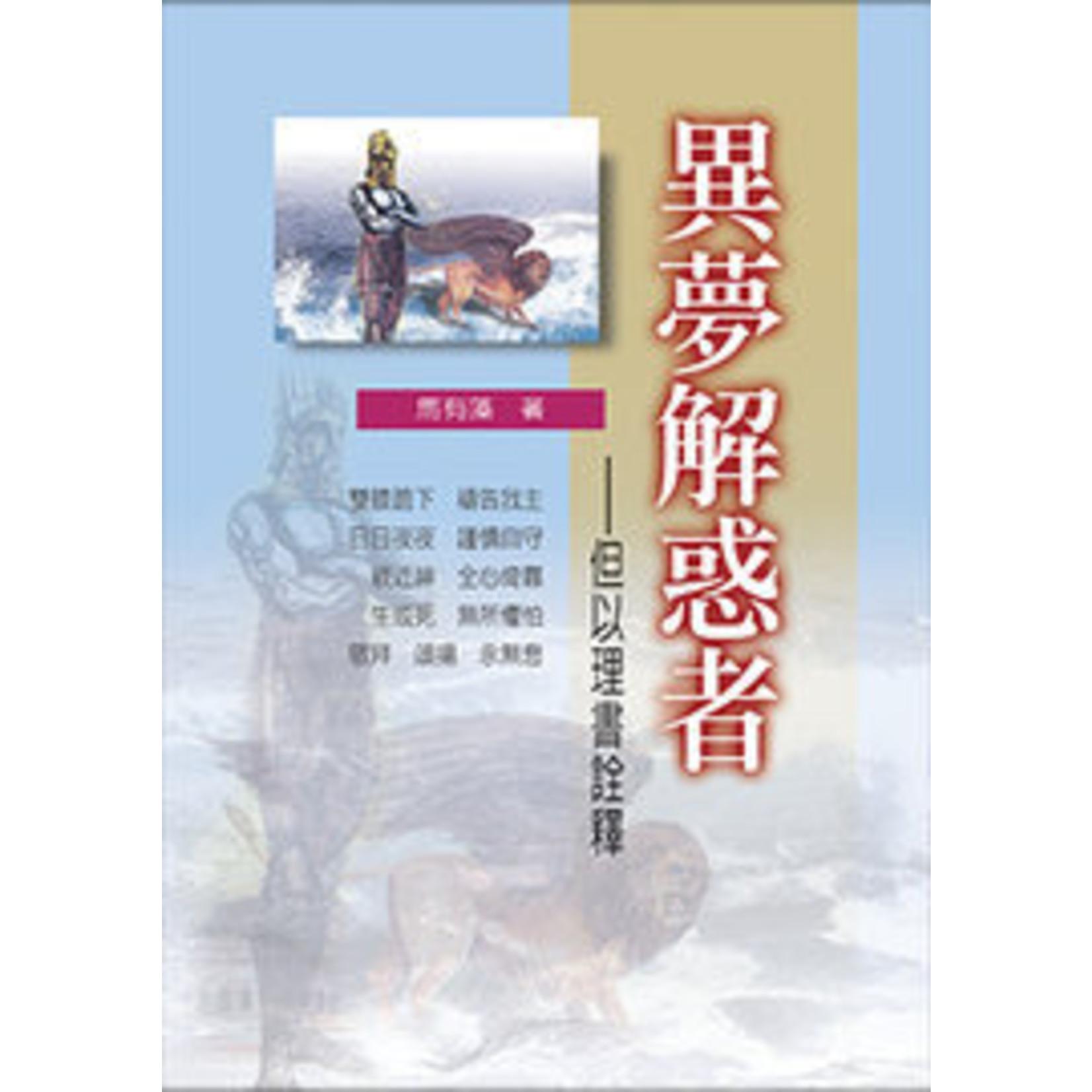 華人基督徒培訓供應中心 Chinese Christian Training Resources Center 異夢解惑者:但以理書詮釋