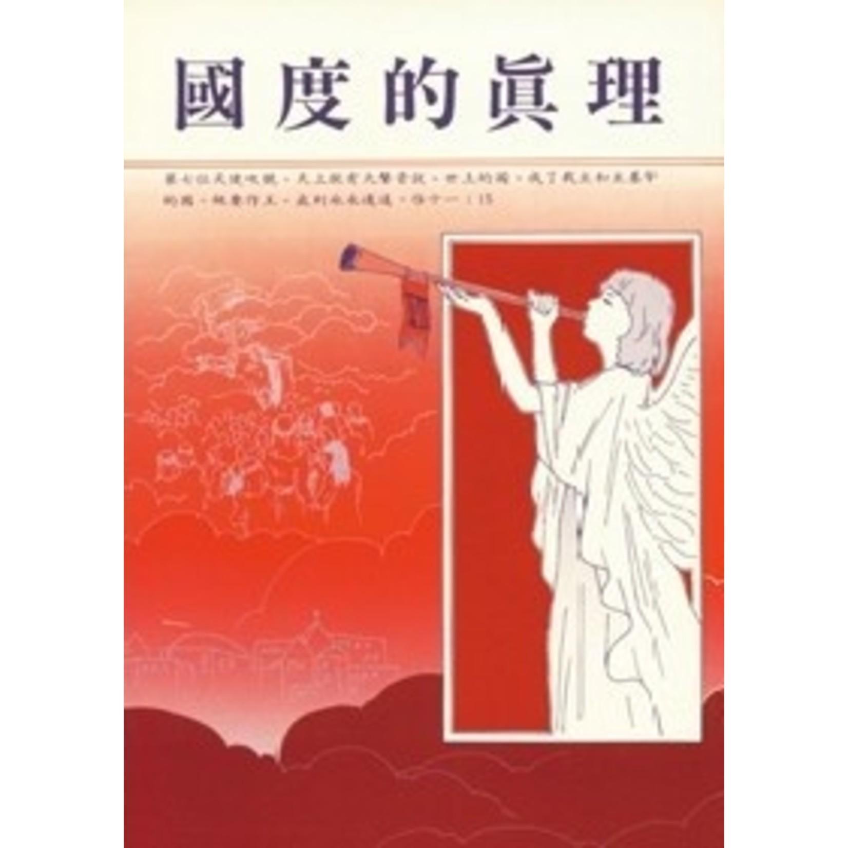 中華福音神學院 China Evangelical Seminary 國度的真理