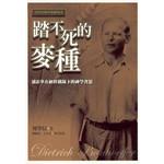 中華福音神學院 China Evangelical Seminary 踏不死的麥種:潘霍華在納粹鐵蹄下的神學省思