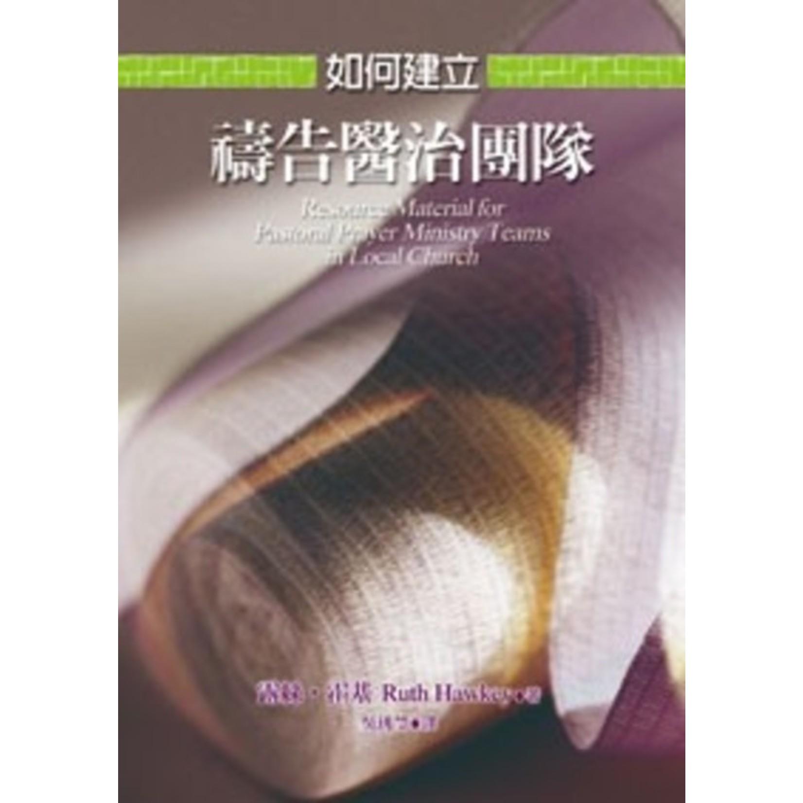 道聲 Taosheng Taiwan 如何建立禱告醫治團隊 Resource Material for Pastoral Prayer Ministry Teams in Local Church