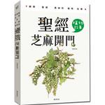 推喇奴 Duranno 聖經芝麻開門:植物故事