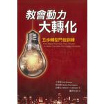 台福傳播中心 Evangelical Formosan Church Communication Center 教會動力大轉化:五步轉型門徒訓練