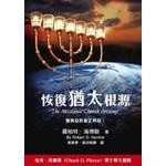 以琳 Elim (TW) 恢復猶太根源:彌賽亞教會正興起!