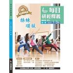 國際讀經會 Scripture Union in Taiwan 每日研經釋義(簡體版)2021年 1-3月