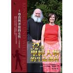 南與北文化 South & North Publishing 32堂聖經人物的生命課程(上下冊)
