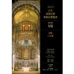 校園書房 Campus Books ACCS古代基督信仰聖經註釋叢書.舊約篇:詩篇1-50篇