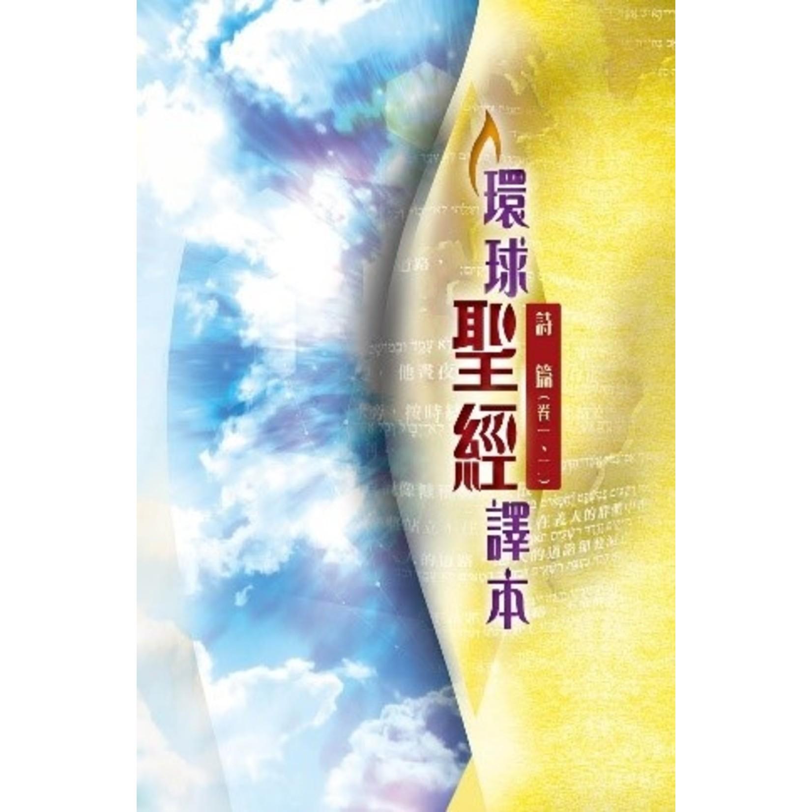 環球聖經公會 The Worldwide Bible Society 聖經.詩篇(卷一、二):環球聖經譯本(繁體.神字版)