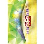 環球聖經公會 The Worldwide Bible Society 聖經.民數記:環球聖經譯本(繁體.神字版)