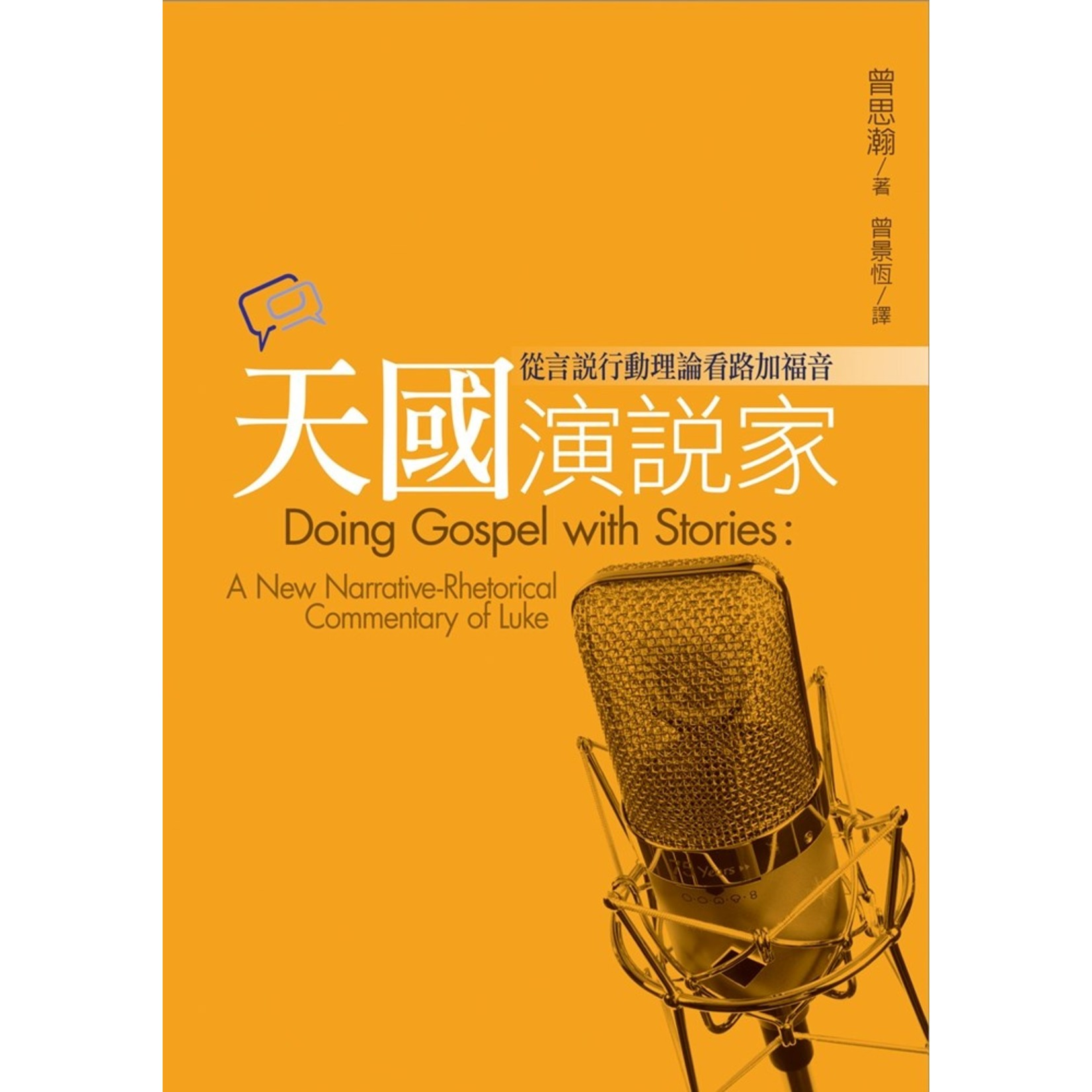 校園書房 Campus Books 天國演說家:從言說行動理論看路加福音 Doing Gospel with Stories: A New Narrative-Rhetorical Commentary of Luke