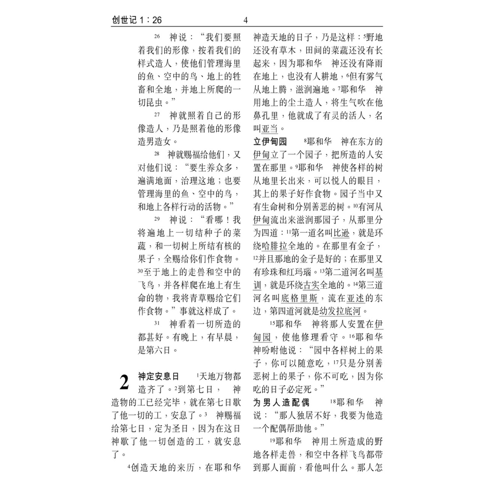 漢語聖經協會 Chinese Bible International 和合本.祈祷应许版拇指版.蓝色仿皮面.银边.拉链 Union Version (Prayer & Promise Edition) (Navy Leather Zipper Silvering Edge)
