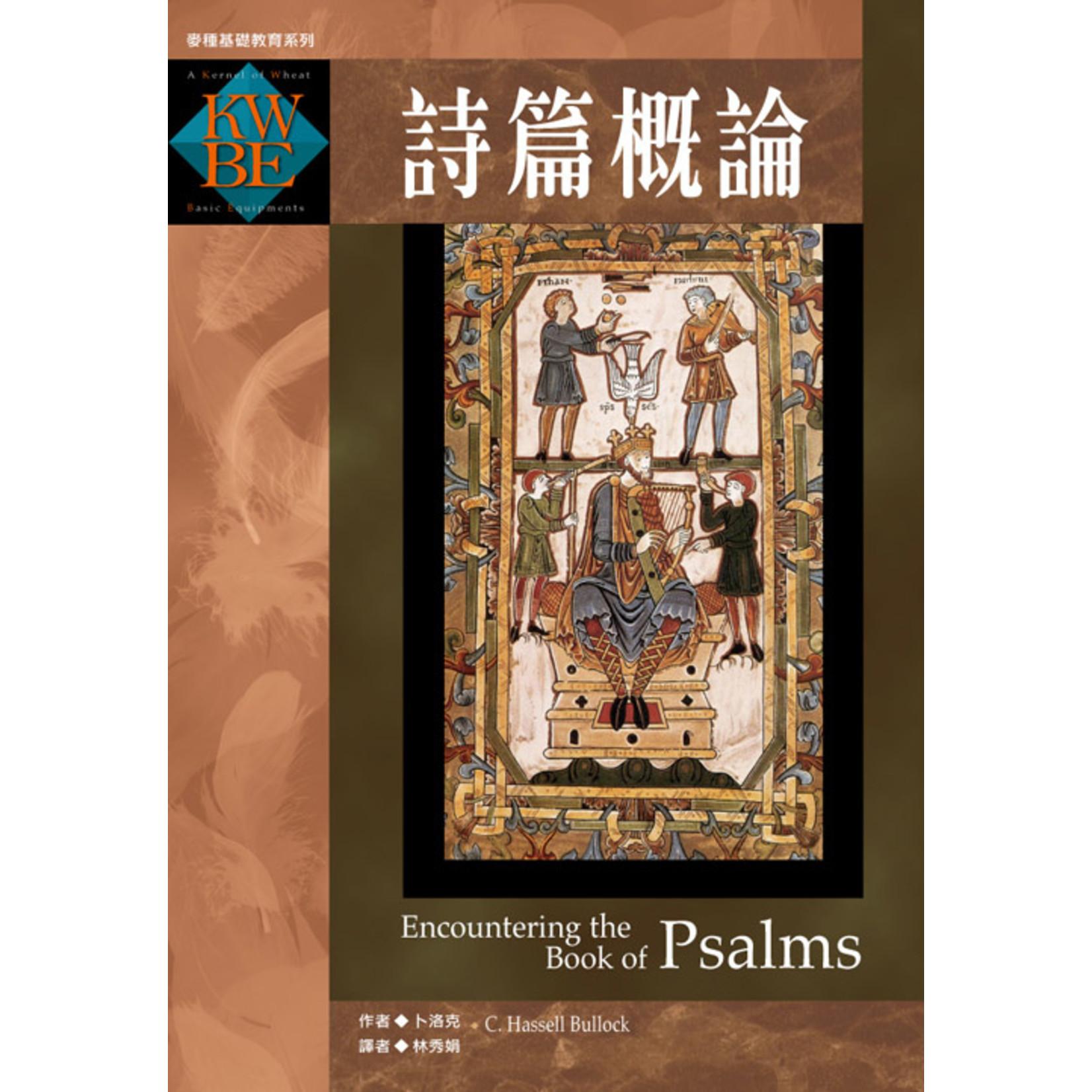美國麥種傳道會 AKOWCM 詩篇概論 Encountering The Book Of Psalms