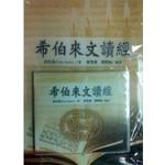 道聲 Taosheng Taiwan 希伯來文讀經(附2CD)