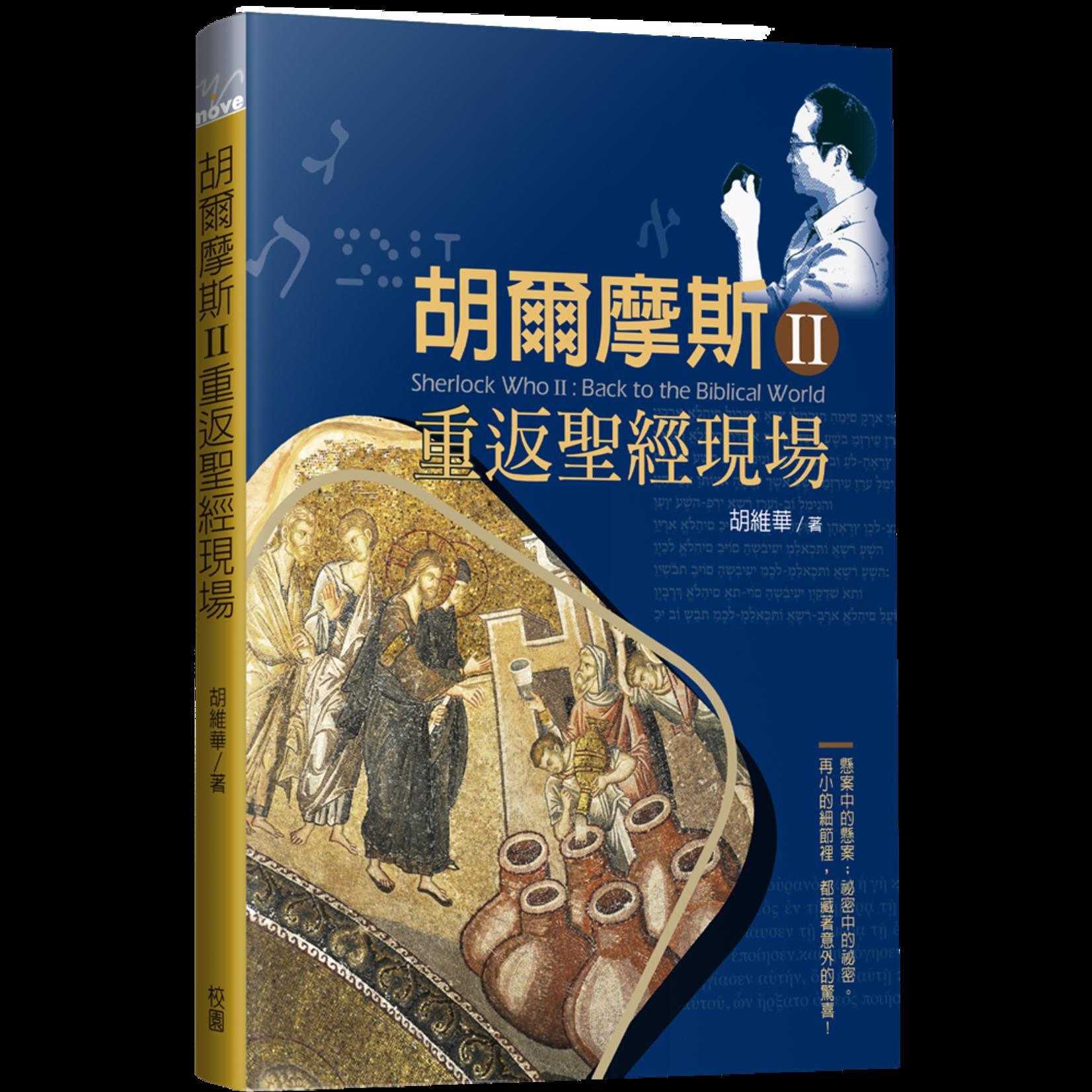 校園書房 Campus Books 胡爾摩斯Ⅱ:重返聖經現場