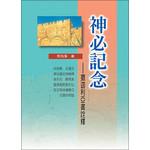 華人基督徒培訓供應中心 Chinese Christian Training Resources Center 神必記念:撒迦利亞書詮釋