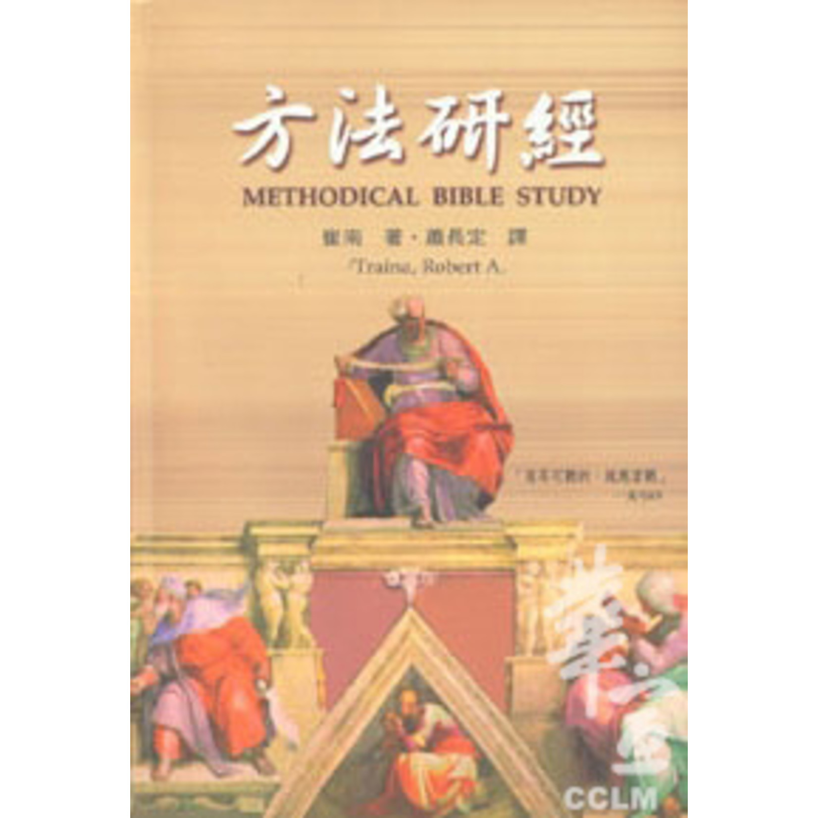 永望文化 (TW) 方法研經 Methodical Bible Study